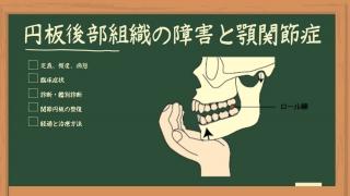 Dr.外川のやさしい補綴講義#4「円板後部組織の障害と顎関節症」の画像です