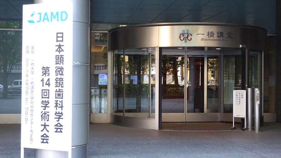 第14回 日本顕微鏡歯科学会 学術大会レポート