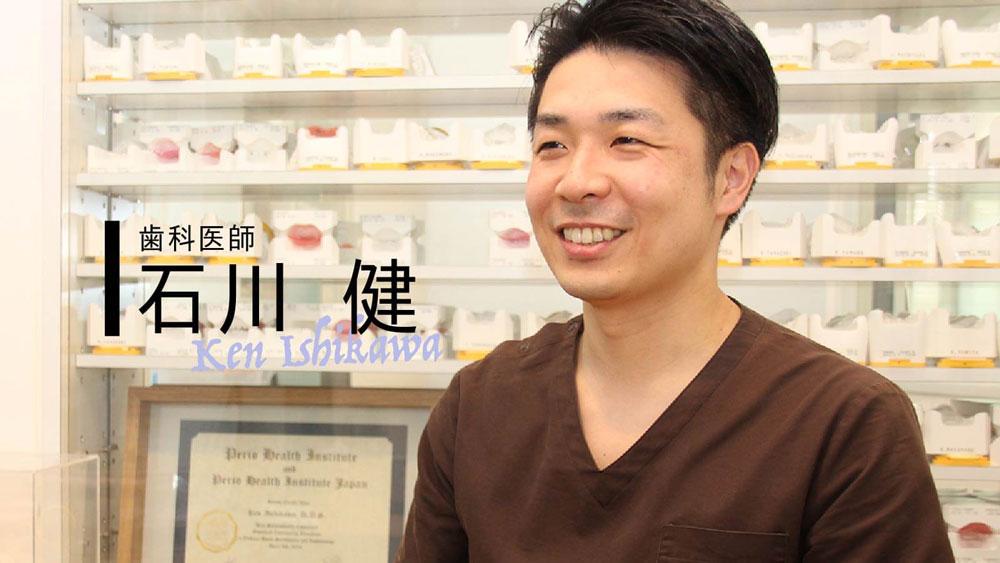 INTERVIEW 新時代 #22 石川健先生『恩師からの継承』の画像です