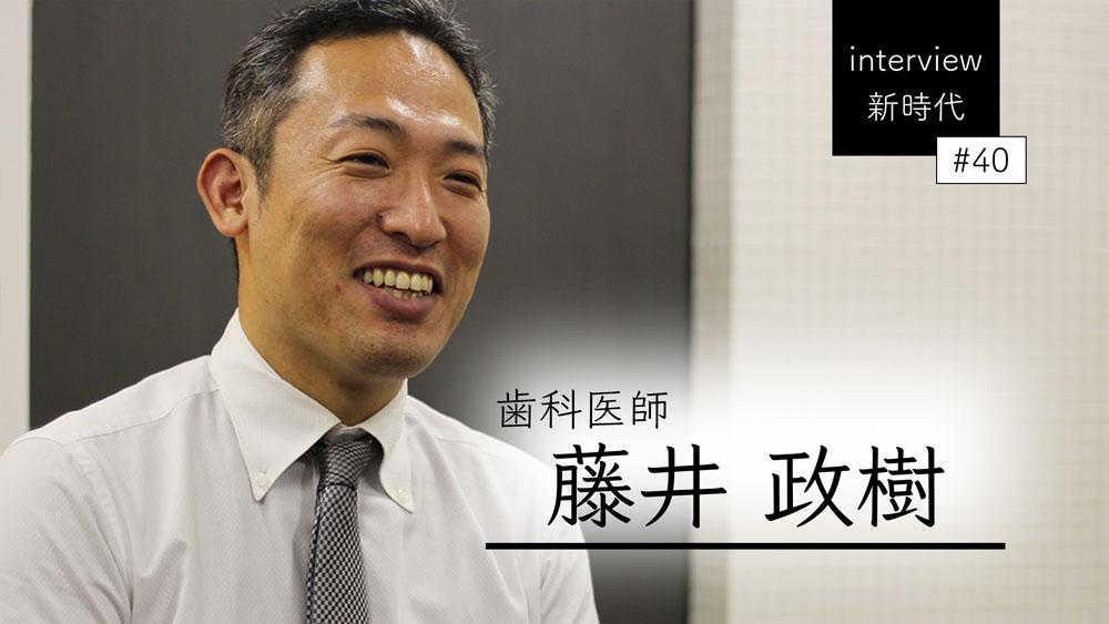 藤井政樹先生『要介護者に対するインプラント対応「訪問対応インプラントマップ」』の画像です