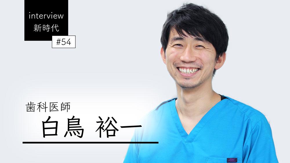 白鳥裕一先生『真の総合診療医』の画像です