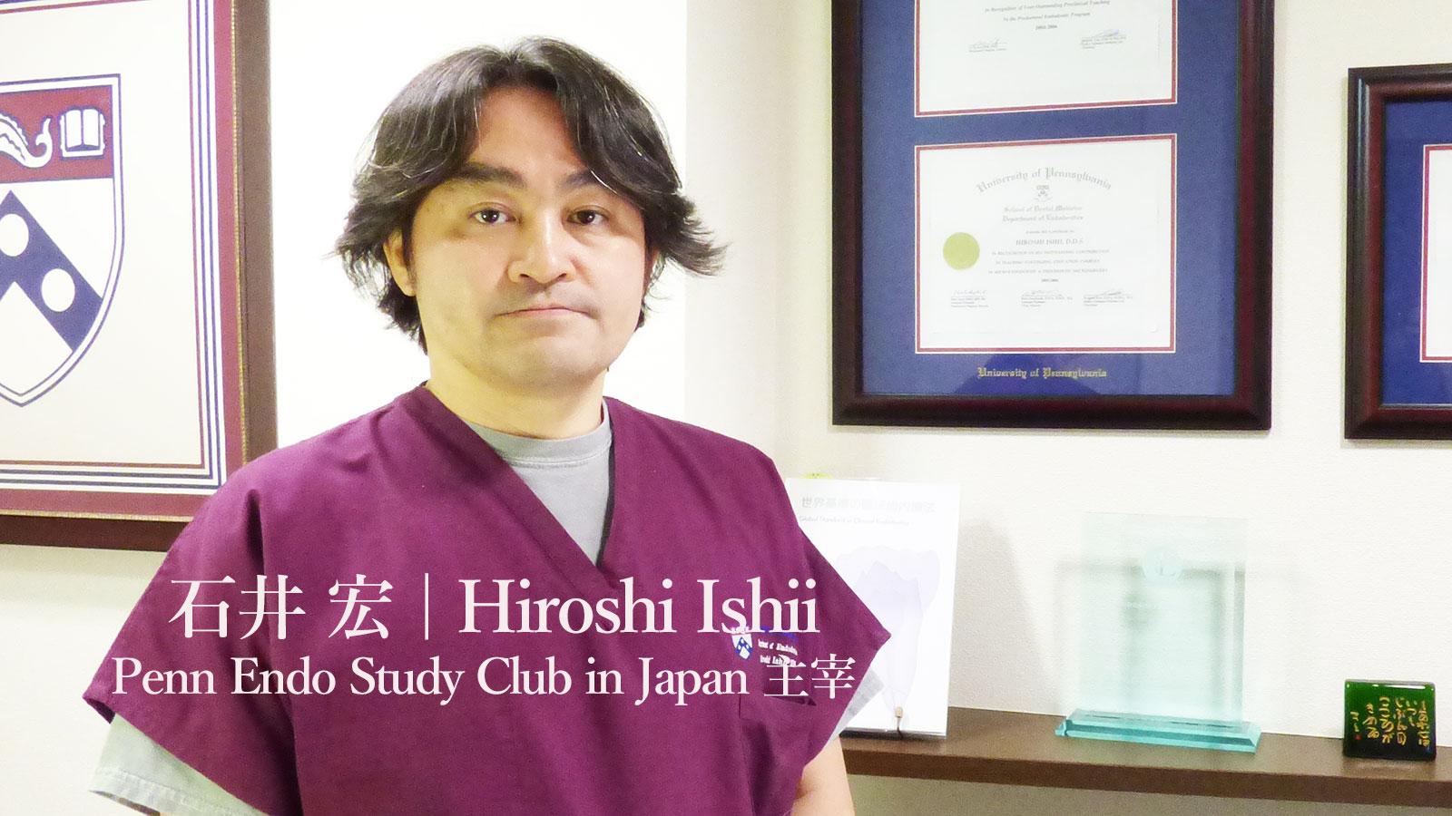 石井宏先生 前編『日米間における歯内療法の格差とは』の画像です