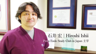 石井宏先生 前半『日米間における歯内療法の格差とは』