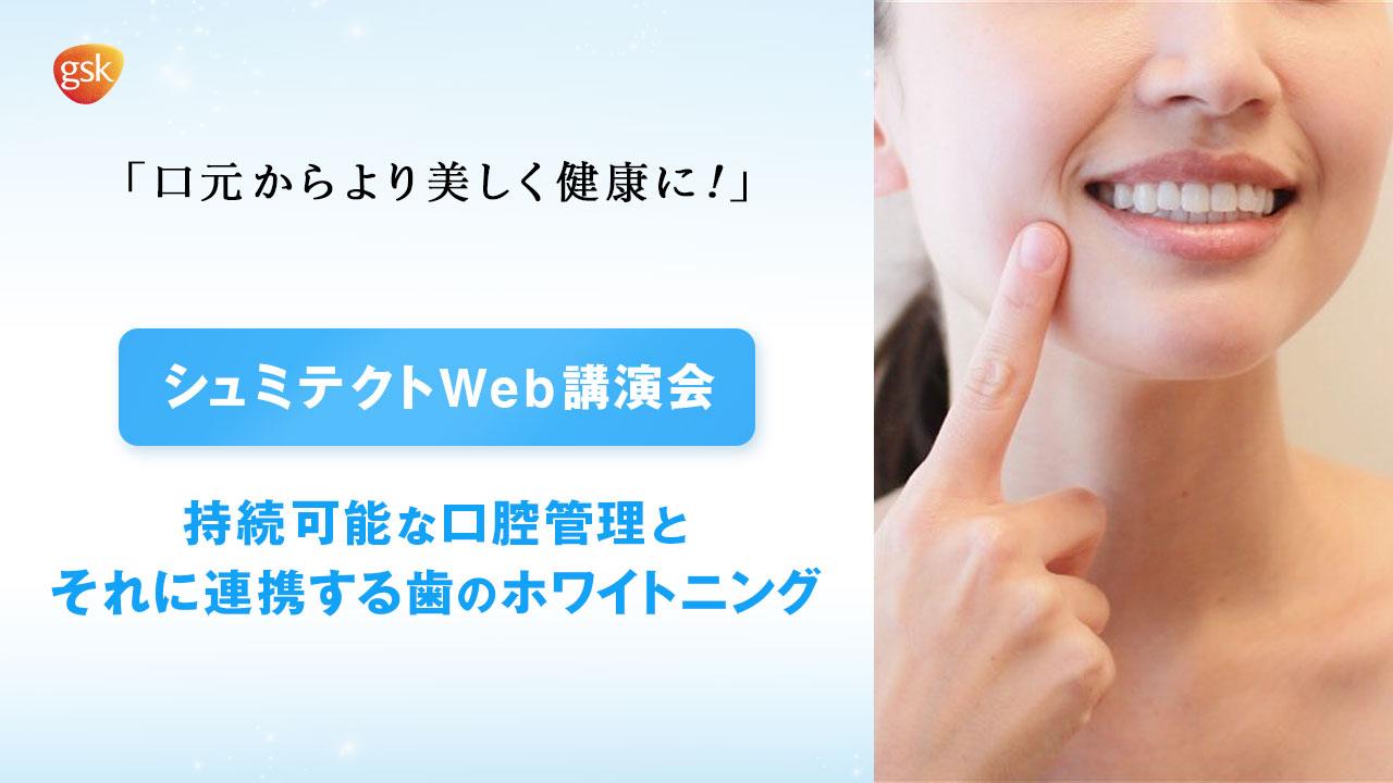 昭和大学歯科病院での科学的口腔管理とホワイトニング後の象牙質知覚過敏症への対処法の画像です