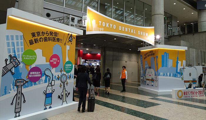 東京デンタルショー2017の画像です