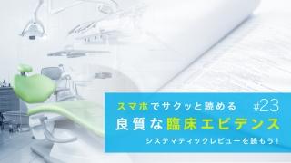 インプラントネック部は機械研磨面を有するべきか? の画像です