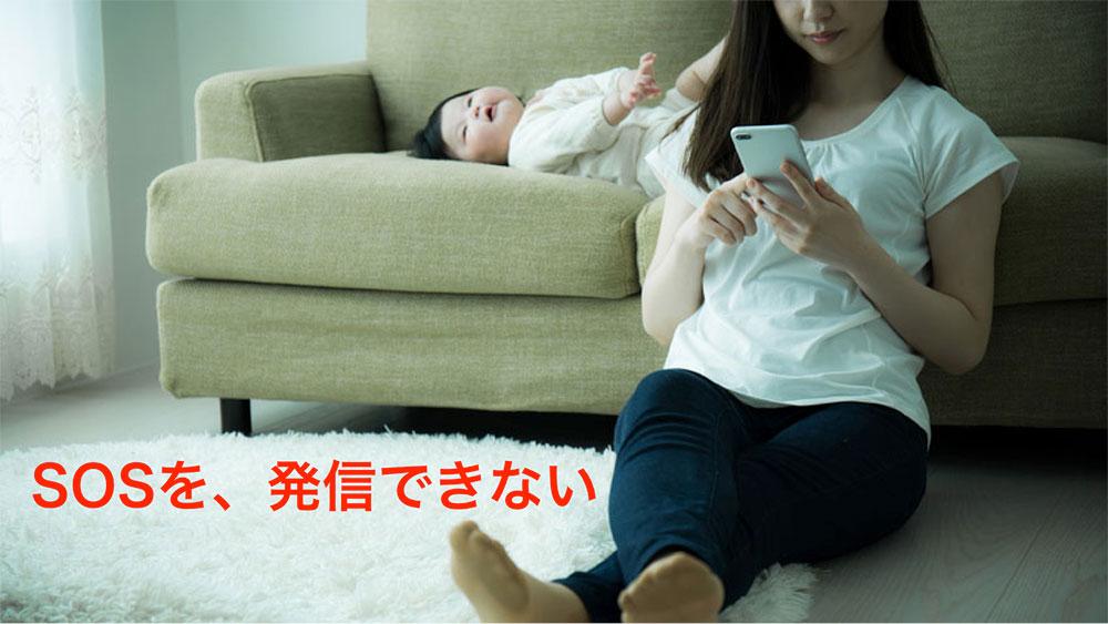 育児中の母親の孤独感、SNS利用と関連  京都大の画像です