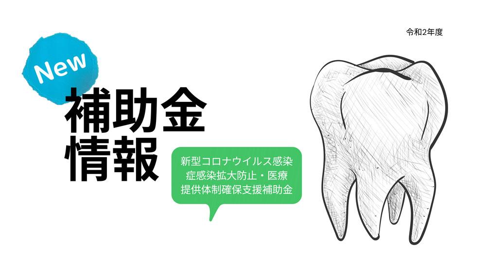 【歯科25万円】新型コロナウイルス感染症感染拡大防止・医療提供体制確保支援補助金の画像です