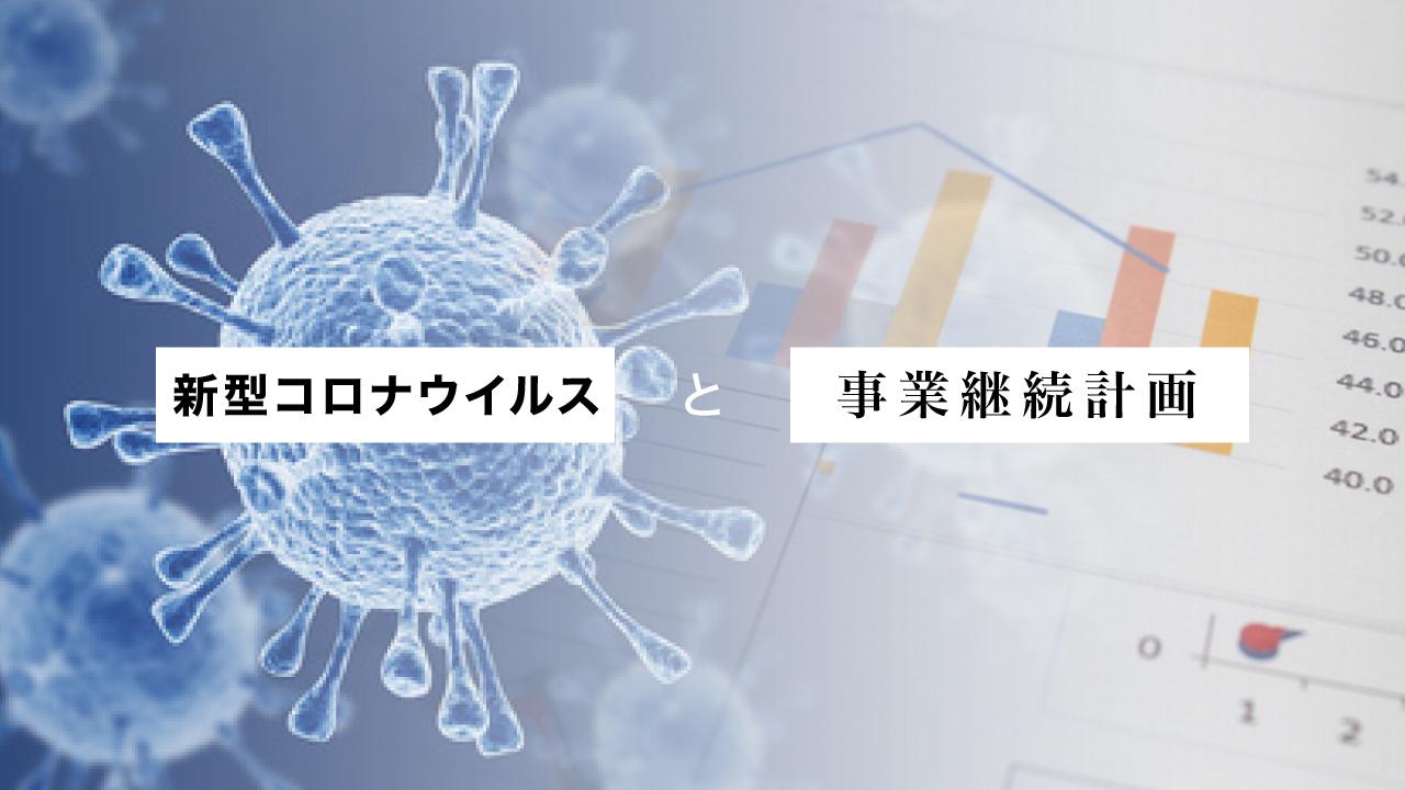 [特別寄稿]新型コロナウイルスと事業継続計画の画像です