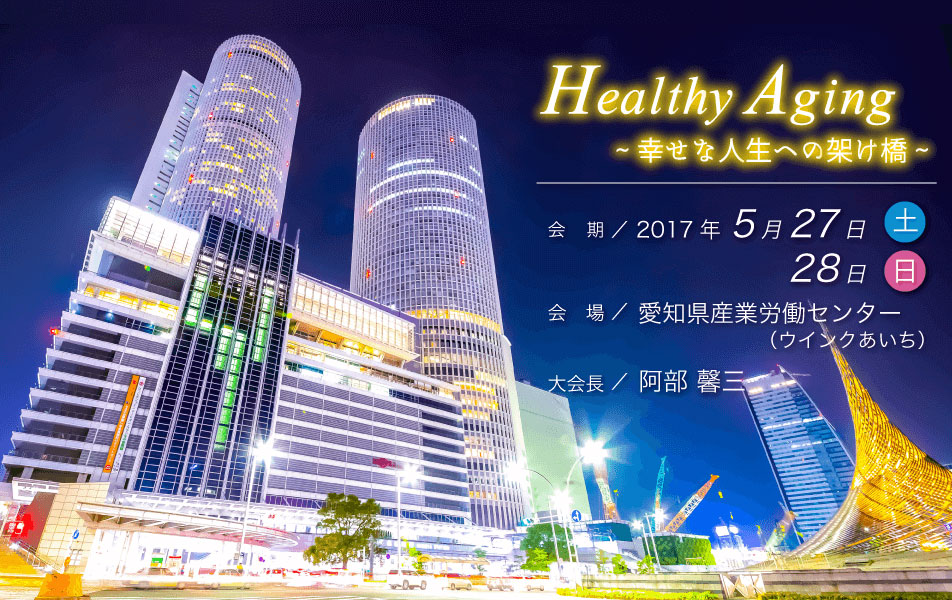アンチエイジング歯科学会 第12回学術大会 「Healthy Aging〜幸せな人生への架け橋〜」1日目