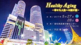 [レポート]アンチエイジング歯科学会第12回学術大会 1日目