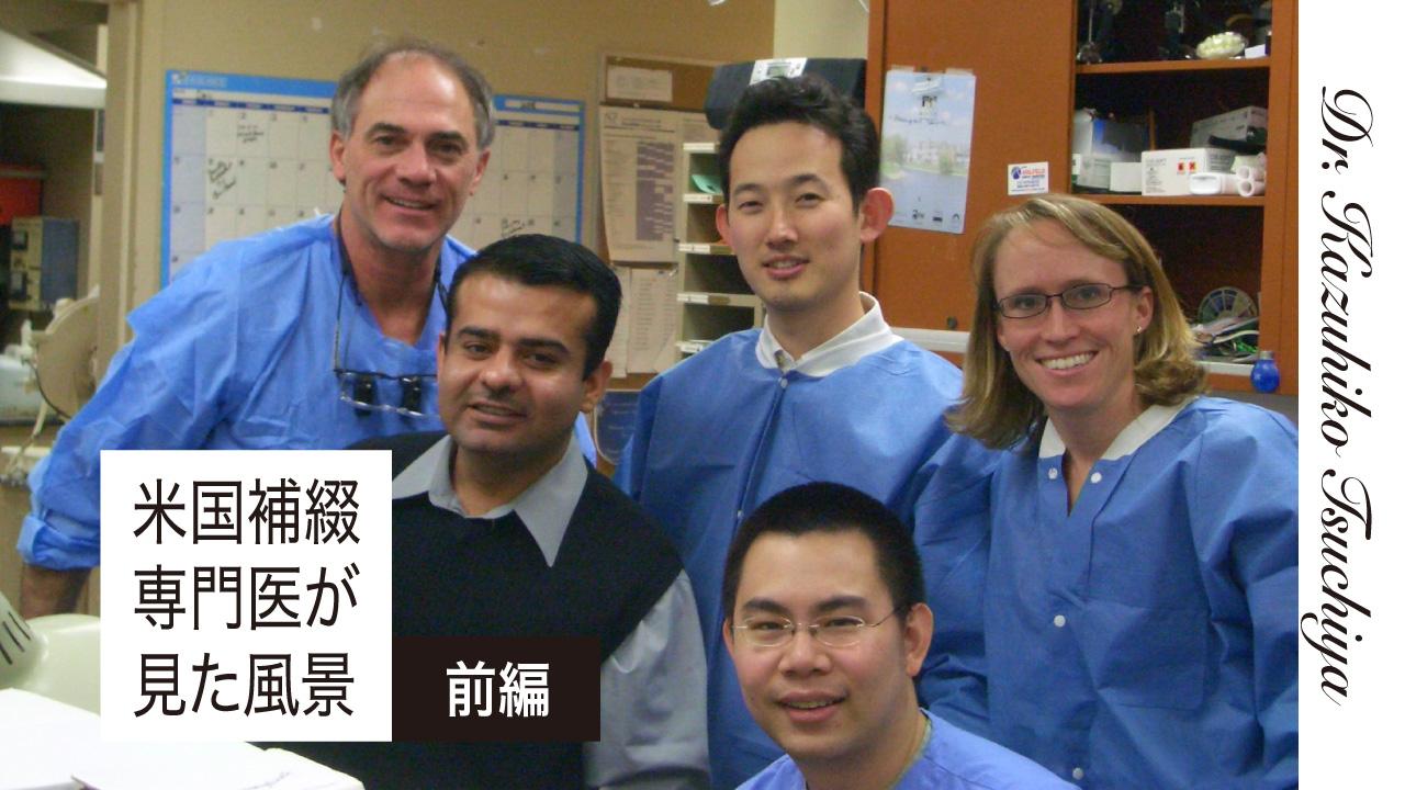 米国補綴専門医が見た風景 前編 Interview with Dr. Kazuhiko Tsuchiyaの画像です
