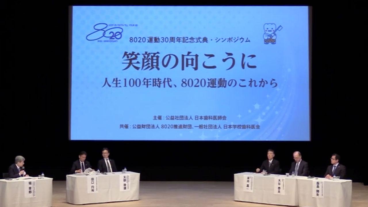 8020運動 30周年記念シンポジウム開催【動画公開中】の画像です