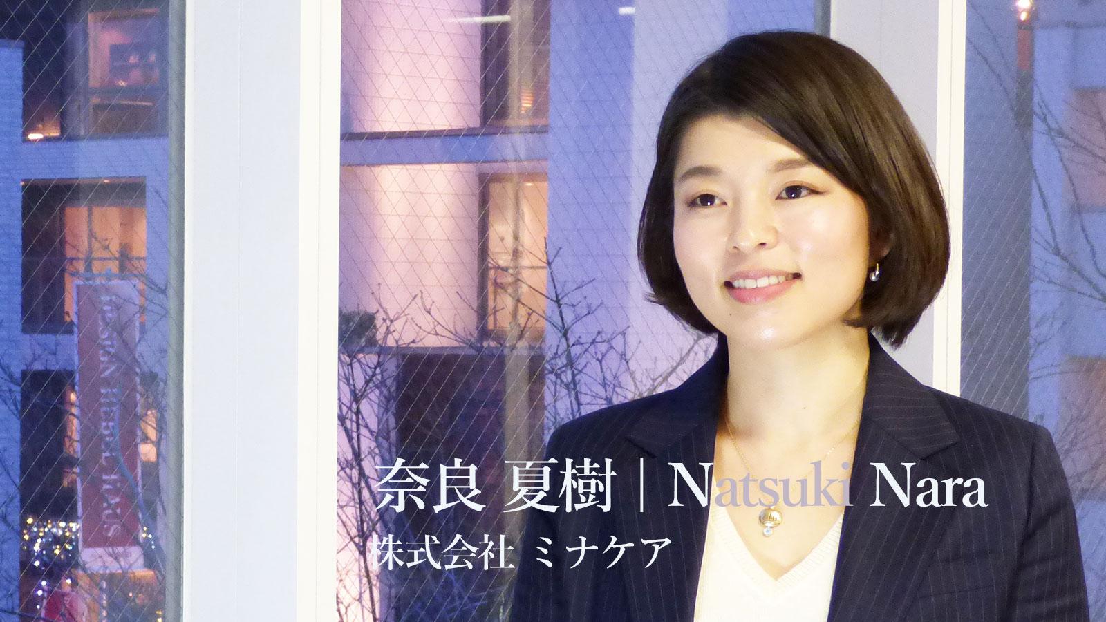 奈良夏樹先生『ビッグデータを活用して国民の健康に貢献する』の画像です