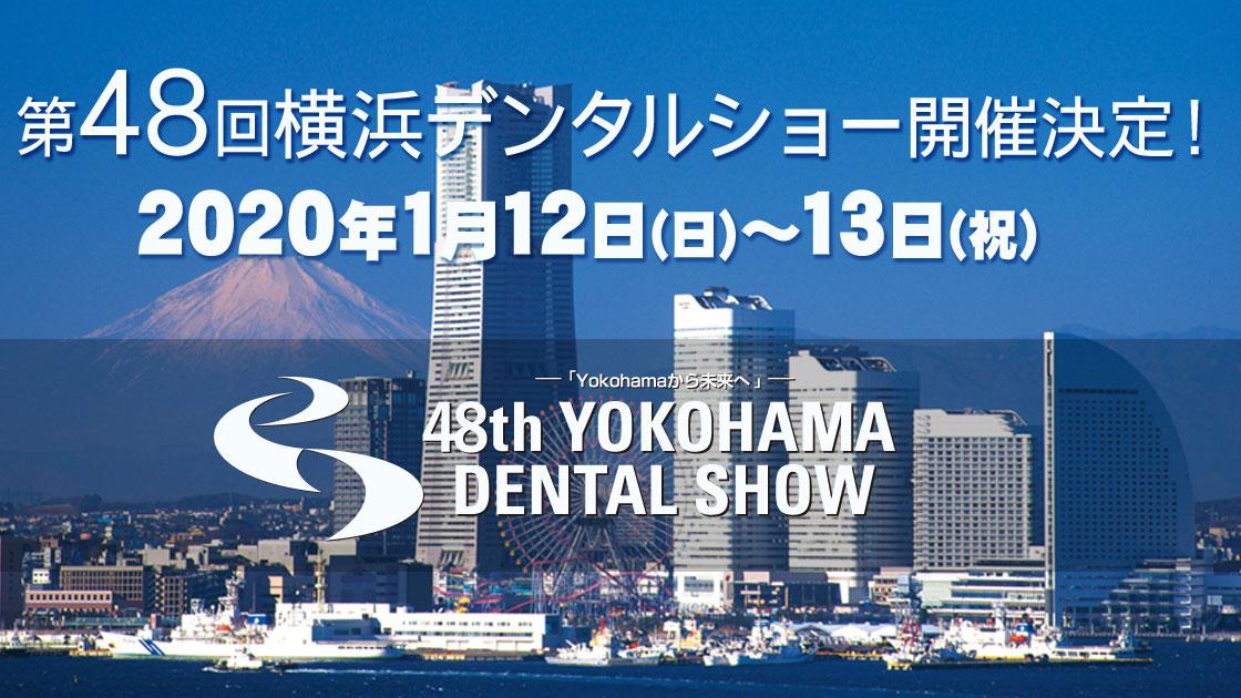 オリンピックイヤー初!横浜デンタルショーのご案内【見どころ4選】の画像です