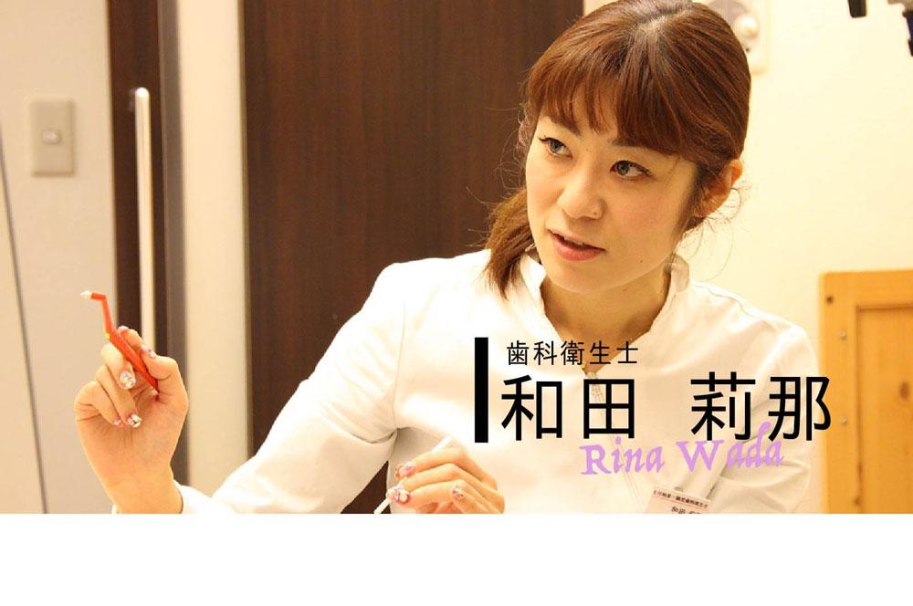 INTERVIEW 新時代 #19 和田莉那さん『日本顕微鏡歯科学会認定歯科衛生士の仕事』の画像です