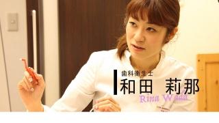 INTERVIEW 新時代 #19 和田莉那さん『日本顕微鏡歯科学会認定歯科衛生士の仕事』