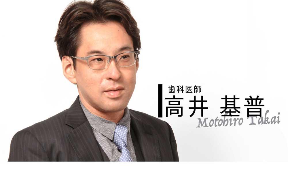 INTERVIEW 新時代 #3 高井基普先生『師との出会いを受け継ぐ 街の歯医者さん』の画像です
