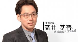 高井 基普先生インタビュー『#3 師との出会いを受け継ぐ 街の歯医者さん』
