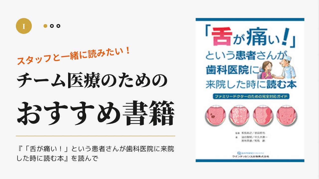 チーム医療のためのおすすめ書籍 第2回『「舌が痛い!」という患者さんが歯科医院に来院した時に読む本』の画像です