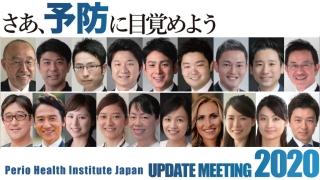 2月開催!「さあ、予防に目覚めよう アップデートミーティング@京都 」の画像です