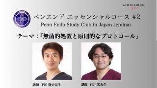 ペンエンド エッセンシャルコース #2 講義内容 〜WHITE CROSS Live 11月16日〜
