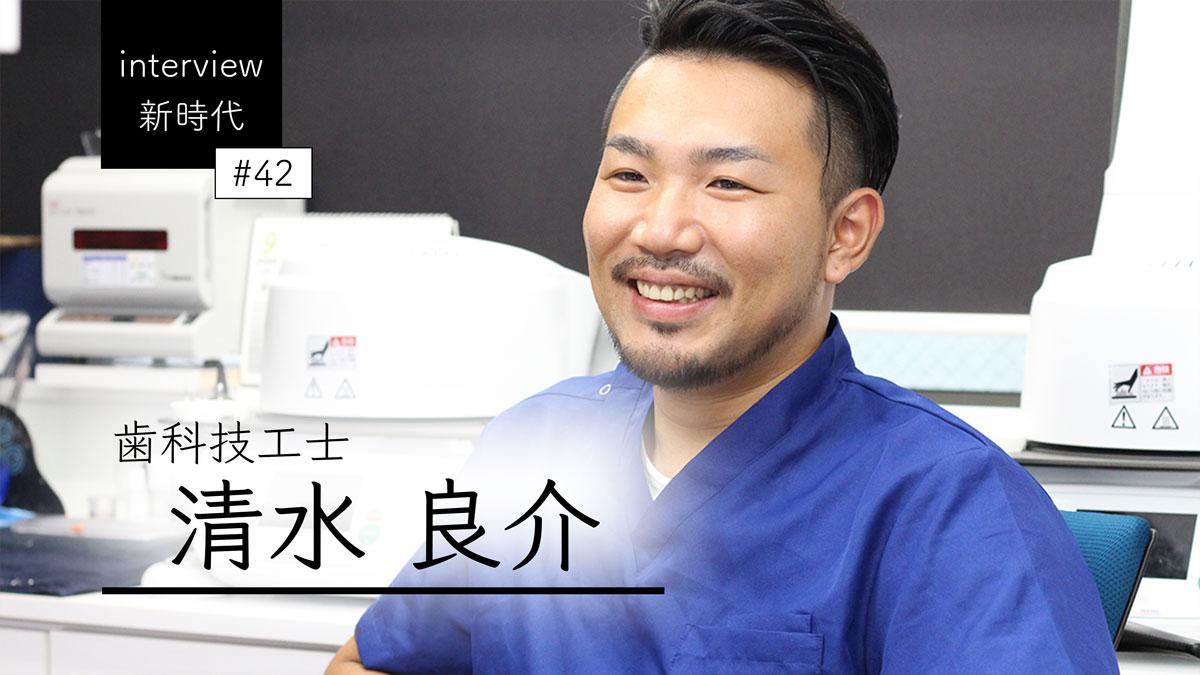 清水良介氏『既存歯科医院内での独立開業』の画像です
