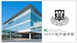日本の歯学部って面白い!「志高く、歯科医療で輝く」日本大学松戸歯学部の画像です