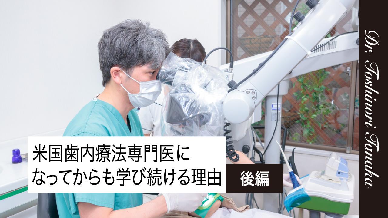 米国歯内療法専門医になってからも学び続ける理由 後編 Interview with Dr. Toshinori Tanakaの画像です