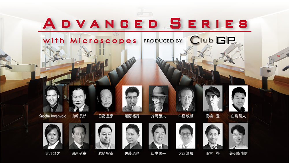 Club GP's Advanced Series with Microscopes 第5期 受講生募集開始!の画像です
