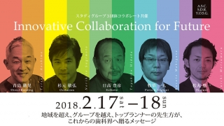 2.17-18 Innovative Collaboration for Future 開催