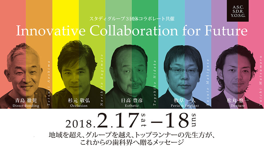 2.17-18 Innovative Collaboration for Future 開催の画像です