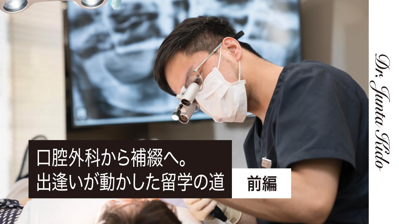 口腔外科から補綴へ。出逢いが動かした留学の道 前編 Interview with Dr. Junta Kidoの画像です