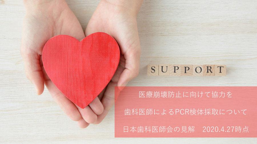 歯科医師によるPCR検体採取についての見解 日本歯科医師会の画像です