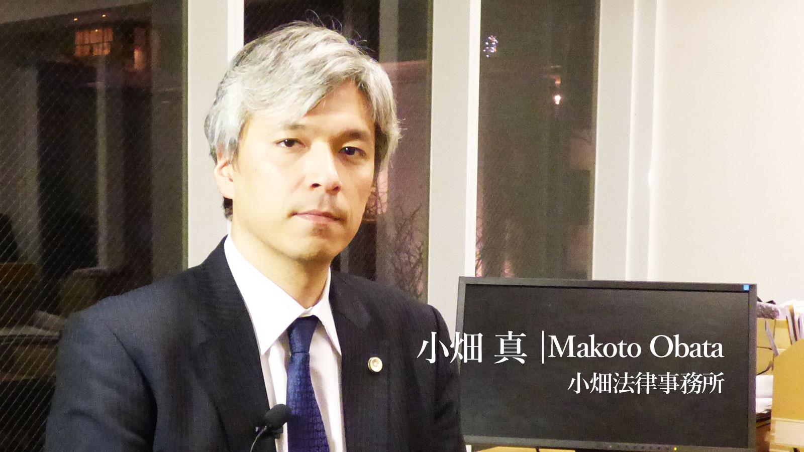 小畑真先生『歯科医師と弁護士の立場から日本歯科医療をバックアップする』の画像です