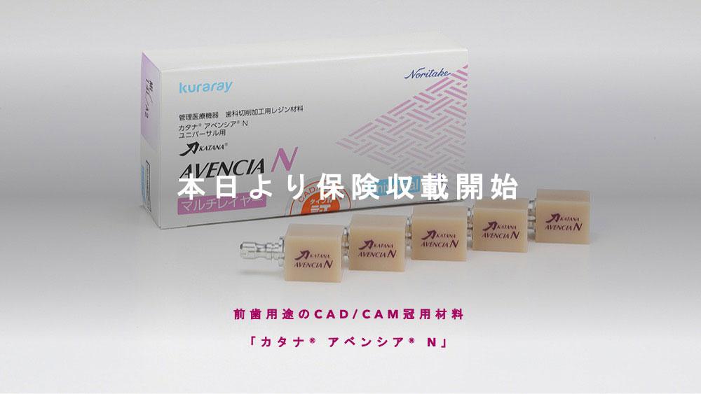 本日より保険適用開始 前歯用途のCAD/CAM冠用材料「カタナ® アベンシア® N」の画像です
