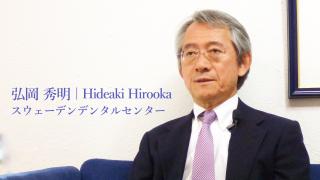 弘岡秀明先生『若き日々の歩み/歯周病専門医として』