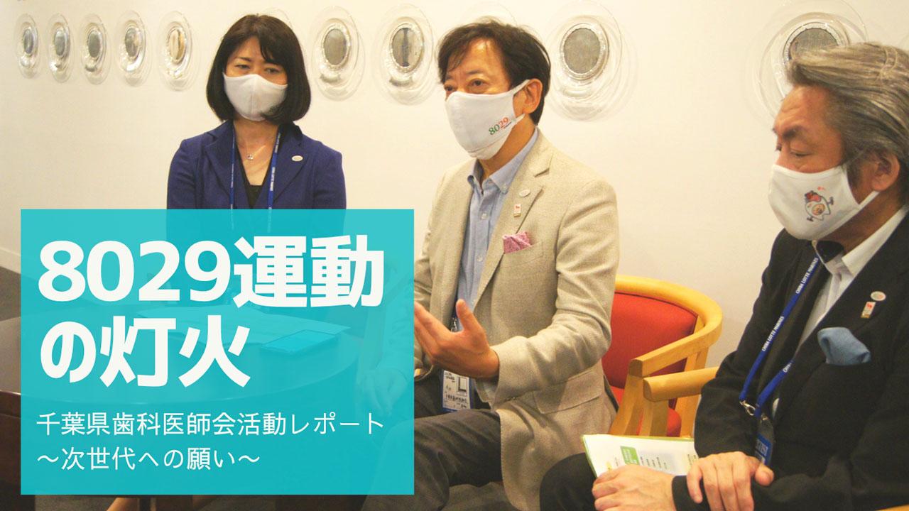 『8029運動』の灯火 千葉県歯科医師会 後編の画像です