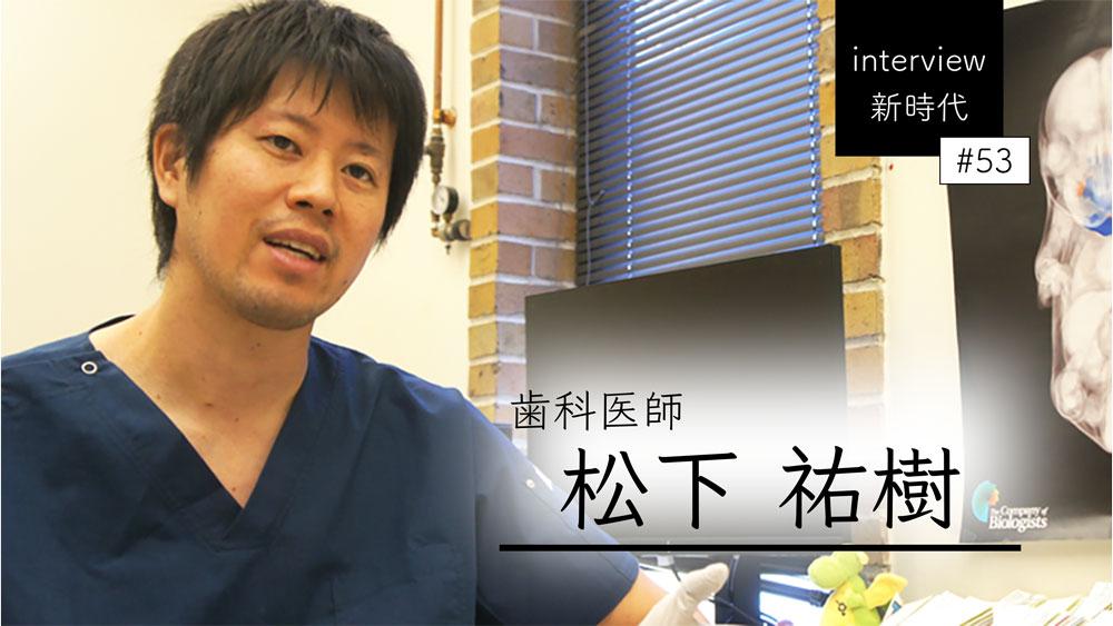 松下祐樹先生『歯学を一歩でも進めるための研究』の画像です