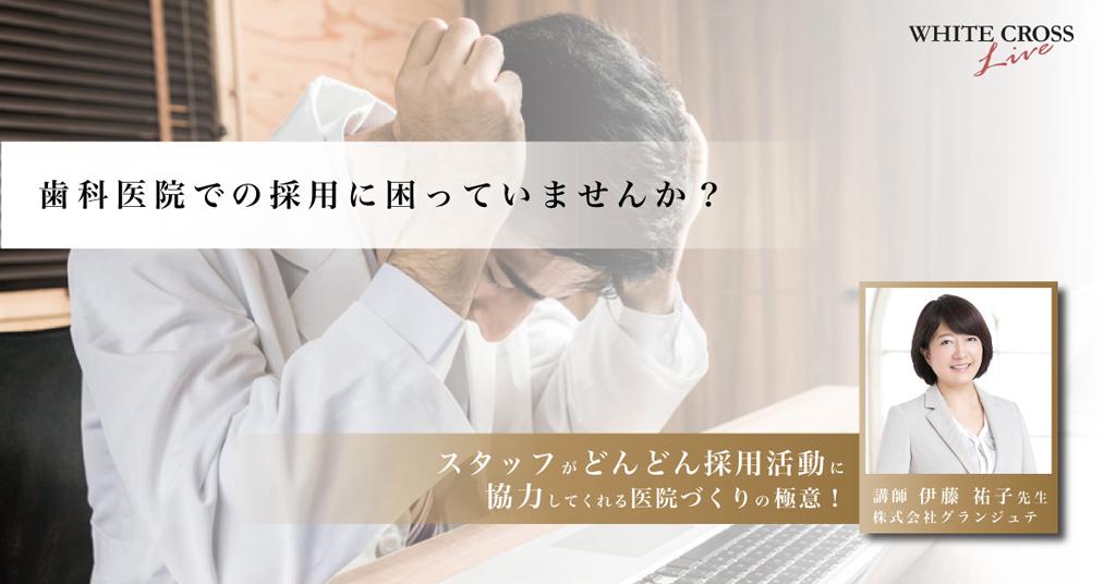 【無料ライブセミナー】スタッフがどんどん採用活動に協力してくれる医院づくりの極意!の画像です