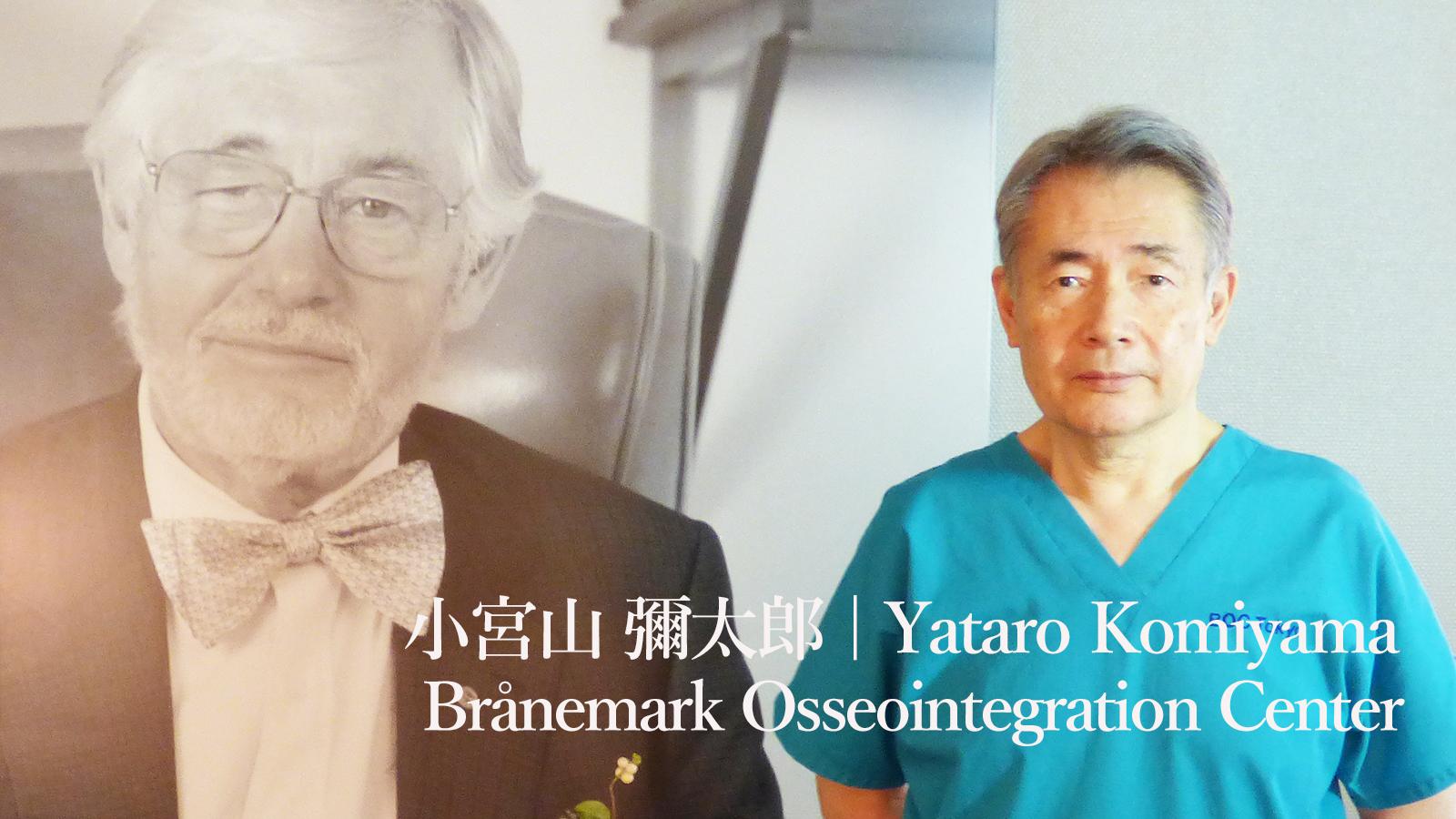 小宮山彌太郎先生『これまでのキャリアについて』