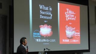出版記念講演会〜吸着義歯、ここに極まれり〜