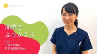 開業をふりかえる #02 後藤晶子先生『1歳児を育てながら』の画像です