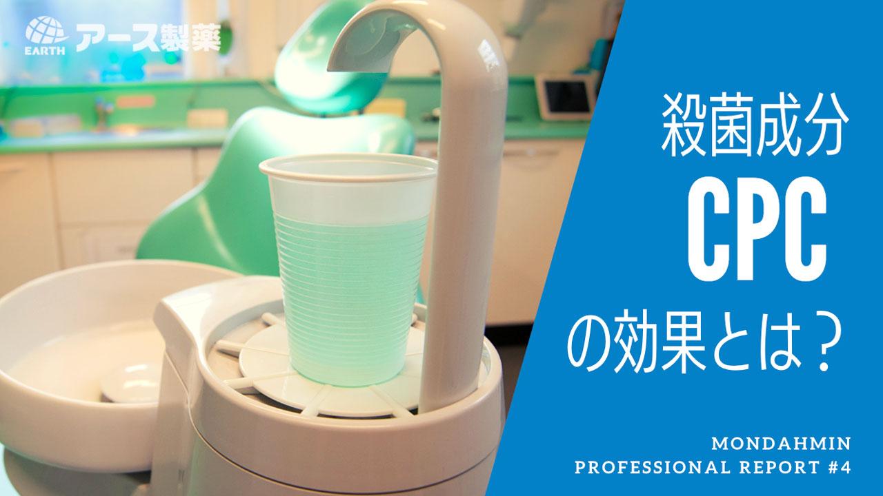 歯磨剤や洗口液に使用される「塩化セチルピリジニウム(CPC)」の有用性を解説の画像です