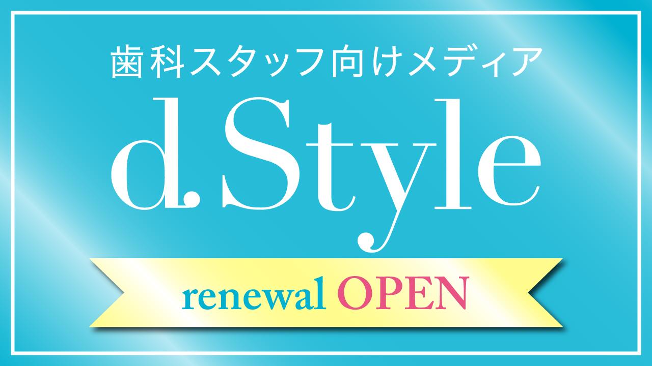 歯科スタッフ向けメディア「dStyle」リニューアルオープンの画像です