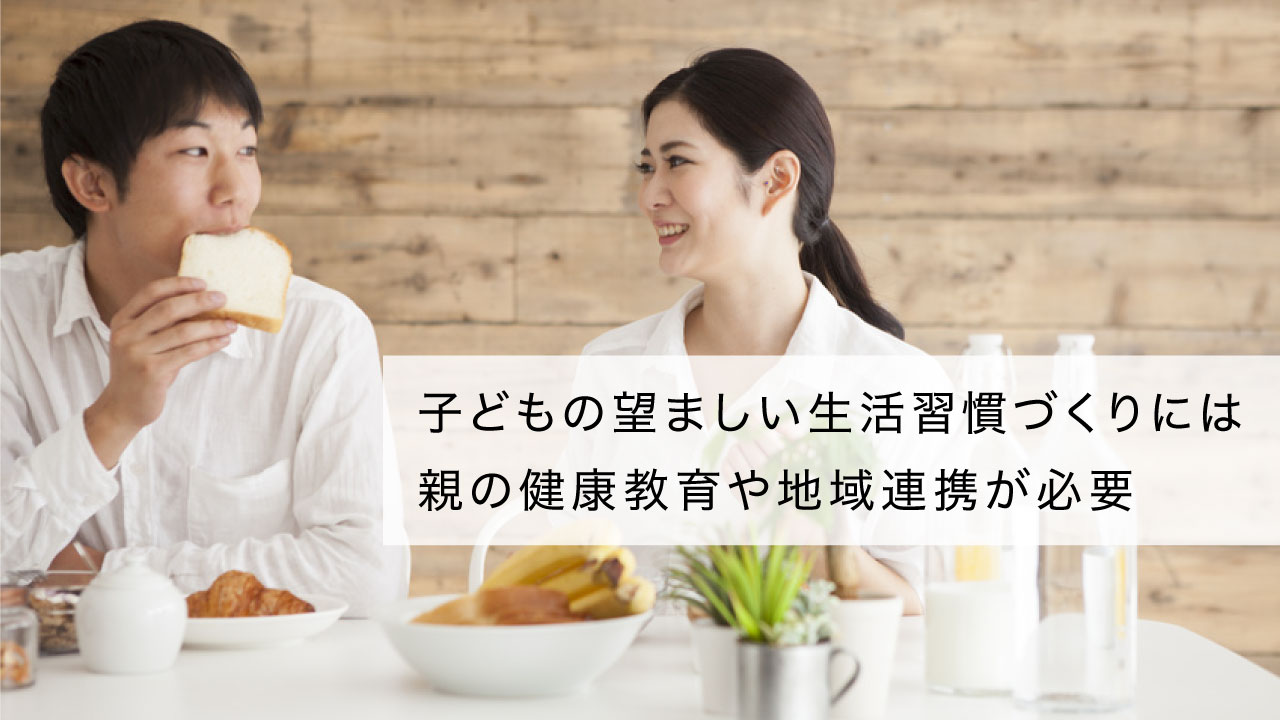子どもの望ましい生活習慣づくりには親の健康教育や地域連携が必要 富山大の画像です
