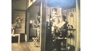 歯科医療の歴史 と この50年での診療内容の変化