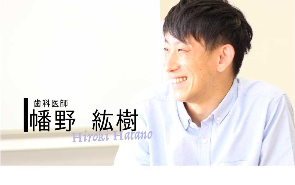 INTERVIEW 新時代 #9 幡野紘樹先生『人の尊厳に向きあう General Practitionerという専門医』の画像です