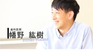 INTERVIEW 新時代 #9 幡野紘樹先生『人の尊厳に向きあう General Practitionerという専門医』