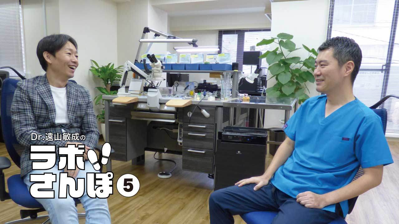 Dr.遠山のラボ散歩⑤「REALEX Dental Laboratory」小澤 達也氏の画像です